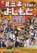 ルミネ the よしもと 〜業界イチの青田買い 2008秋〜