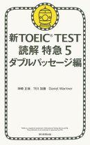 新TOEIC TEST読解特急(5(ダブルパッセージ編))