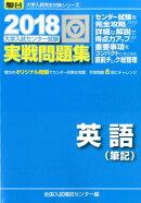 【予約】大学入試センター試験実戦問題集英語(筆記)(2018)