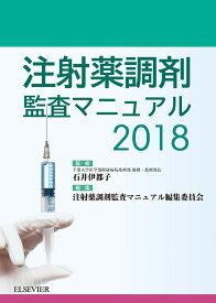 注射薬調剤監査マニュアル2018 [ 石井 伊都子 ]