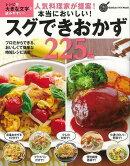 【バーゲン本】Gakken HIT MOOK 本当においしい!スグできおかず225品