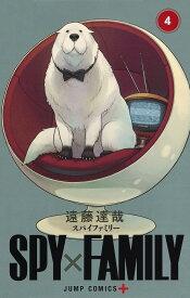 SPY×FAMILY 4 (ジャンプコミックス) [ 遠藤 達哉 ]