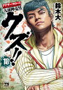 クズ!!〜アナザークローズ九頭神竜男〜(18) (ヤングチャンピオンコミックス) [ 鈴木大 ]