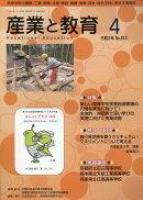 産業と教育(令和2年4月号(No.810))