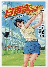 白百合ゴルフ練習場 ゴルフの理想と現実編 (ニチブンコミックス) [ かわさき 健 ]