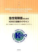 急性腎障害のためのKDIGO診療ガイドライン