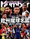 Sports Graphic Number PLUS(October 2017) 欧州蹴球名鑑 (Number PLUS)