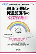 高山市・関市・美濃加茂市の公立保育士(2018年度版)