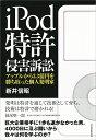 iPod特許侵害訴訟 アップルから3.3億円を勝ち取った個人発明家 [ 新井 信昭 ]