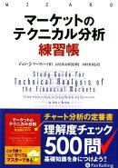 マーケットのテクニカル分析練習帳