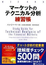 マーケットのテクニカル分析練習帳 (ウィザードブックシリーズ) [ ジョン・J・マーフィー ]