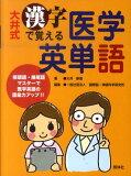 大井式漢字で覚える医学英単語