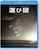 運び屋【Blu-ray】