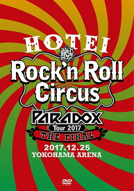 HOTEI Paradox Tour 2017 The FINAL〜Rock'n Roll Circus〜(初回生産限定盤 Complete DVD Edition) [ 布袋寅泰 ]