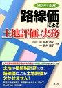 令和元年8月改訂 路線価による土地評価の実務