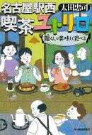 名古屋駅西 喫茶ユトリロ 龍くんは美味しく食べる