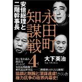 永田町知謀戦(4) 安倍総理と二階幹事長