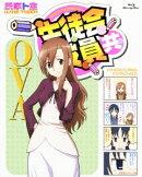 生徒会役員共 OVA【Blu-ray】