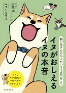 イヌがおしえるイヌの本音