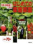 有機・無農薬でできるはじめての家庭菜園