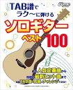 Go!Go!GUITARセレクション TAB譜でラク〜に弾ける ソロギターベスト100