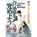DVD>合気道を究めよう(第一巻) 入身転換編 (<DVD>)