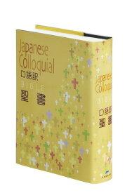 JC63 口語訳 大型聖書 クロス装 [ 日本聖書協会 ]