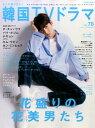 もっと知りたい!韓国TVドラマ(Vol.78)