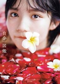 AKB48 矢作萌夏 1st写真集 自分図鑑 AKB48矢作萌夏1st写真集 [ 熊谷貫 ]