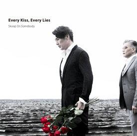 Every Kiss, Every Lies (初回限定盤 CD+DVD) [ Skoop On Somebody ]