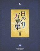 日めくり万葉集 DVD BOX 2