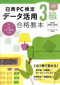 日商PC検定データ活用3級合格教本 Excel 2007-2010対応 (日商資格series) [ PC検定研究会 ]
