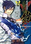 変身忍者嵐SHADOW STORM(2)