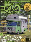 軽&コンパクトキャンピングカー(2020 夏)