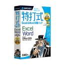 特打式 Excel&Word攻略パック Office2019対応版