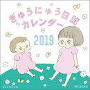 2019 ぎゅうにゅう日記 壁かけカレンダー
