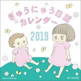 ぎゅうにゅう日記壁かけカレンダー(2019) ([カレンダー])