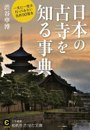 日本の古寺を知る事典