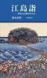 江島詣 (有隣新書)