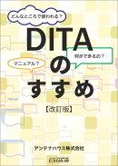 【POD】DITAのすすめ【改訂版】