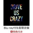 【連動購入特典対象+先着特典】DRIVE US CRAZY【Blu-ray付生産限定盤】 (キャラサイン入り描き下ろし収納BOX&特典B…