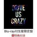 【連動購入特典対象】DRIVE US CRAZY【Blu-ray付生産限定盤】 (キャラサイン入り描き下ろし収納BOX&特典Blu-ray) [ RA…