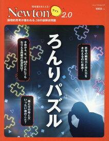 ろんりパズル 倫理的思考が養われる、38の謎解き問題 (ニュートンムック 理系脳をきたえる!Newtonライト2.0)