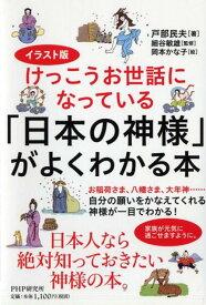 けっこうお世話になっている「日本の神様」がよくわかる本 イラスト版 [ 戸部民夫 ]