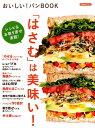 おいしい!パンBOOK レシピ&お取り寄せ満載! (洋泉社MOOK)