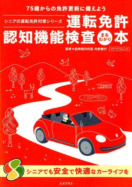 運転免許認知機能検査まるわかり本 75歳からの免許更新に備えよう (メディアパルムック シニアの運転免許対策シリーズ)