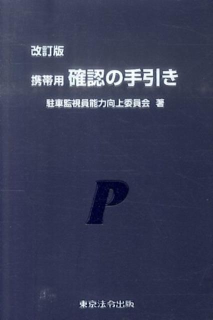 携帯用確認の手引き改訂版 [ 駐車監視員能力向上委員会 ]