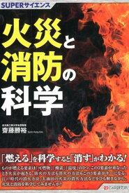 火災と消防の科学 (SUPERサイエンス) [ 齋藤勝裕 ]