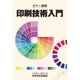 カラー図解印刷技術入門