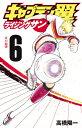 キャプテン翼 ライジングサン 6 (ジャンプコミックス) [ 高橋 陽一 ]